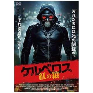 ケルベロス 紅の狼 【DVD】