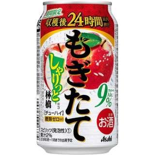 もぎたて しゃりっと林檎 (350ml/24本)【缶チューハイ】