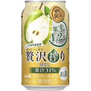 贅沢搾り 洋なし (350ml/24本)【缶チューハイ】