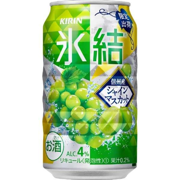 [数量限定] 氷結 信州産シャインマスカット (350ml/24本)【缶チューハイ】