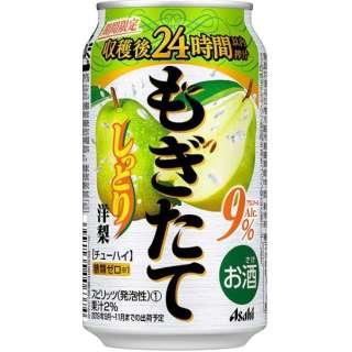 [数量限定] もぎたて しっとり洋梨 (350ml/24本)【缶チューハイ】