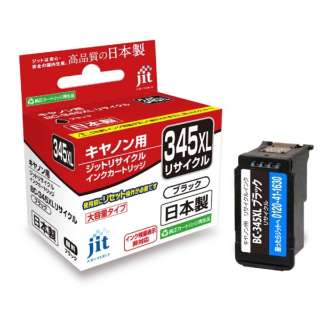 JIT-C345BXL 互換リサイクルインクカートリッジ [キヤノン BC-345XL] ブラック(大容量)