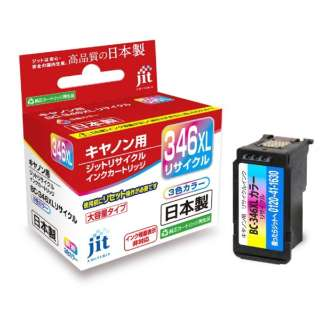 JIT-C346CXL キヤノン Canon:BC-346XL(大容量)カラー対応 ジット リサイクルインク カートリッジ JIT-C346CXL [キヤノン JIT-C346CXL] 3色カラー(大容量)