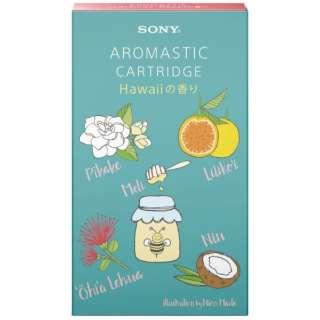 AROMASTIC カートリッジ Hawaiiの香り OE-SC402