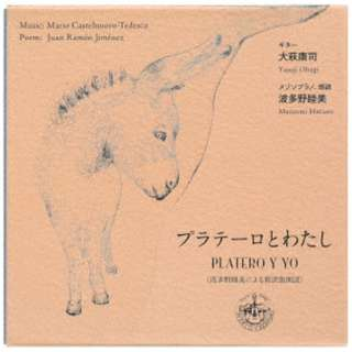 大萩康司(g)/ マリオ・カステルヌオーヴォ=テデスコ(1895-1968):プラテーロとわたし(全28編)(波多野睦美による新訳版朗読) 【CD】