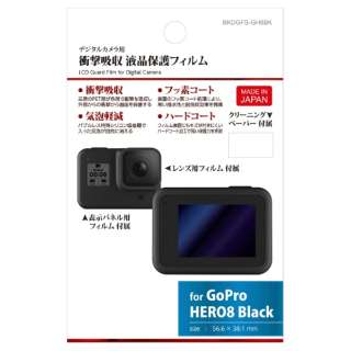 液晶保護フィルム 衝撃吸収タイプ (GoPro HERO8 Black 専用) BKDGFS-GH8BK