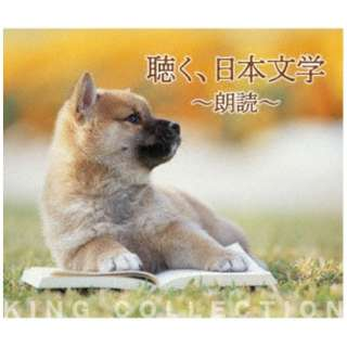 (V.A.)/ キングのコレ!KING COLLECTION:聴く、日本文学~朗読~ 【CD】
