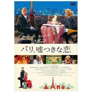 パリ、嘘つきな恋 【DVD】