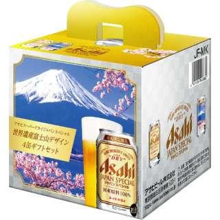 [賞味期限切迫の為、ネット限定特価] スーパードライ ジャパンスペシャル 富士山デザイン缶ギフト (350ml/4本)【ビール】