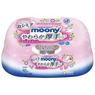moony(ムーニー)おしりふきやわらか厚手本体(60枚)