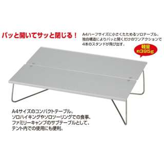 SOTO ミニポップアップテーブル フィールドホッパー(約395g/297×210×78mm) ST-630