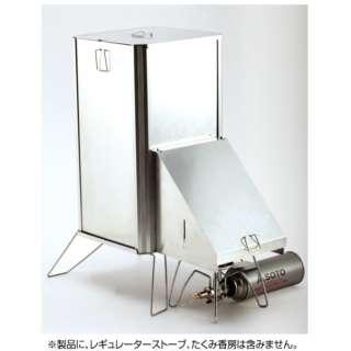 SOTO たくみ香房専用スモークダクト(幅260×奥行210×厚さ60mm/630g ) ST-1291