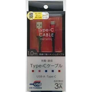 【ビックカメラグループオリジナルモデル】【USB-IF認証】Type-C⇔USB-A/通信・充電ケーブル/ナイロンメッシュケーブル1m/メタルコネクタ メタルレッド BKS-UD3CAM10RD BKS-UD3CAM10RD メタルレッド