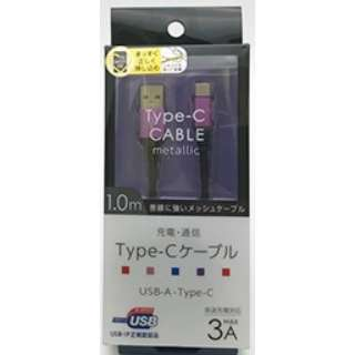 【ビックカメラグループオリジナルモデル】【USB-IF認証】Type-C⇔USB-A/通信・充電ケーブル/ナイロンメッシュケーブル1m/メタルコネクタ メタルヴァイオレット BKS-UD3CAM10VL BKS-UD3CAM10VL メタルヴァイオレット