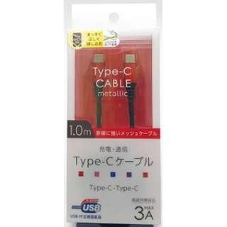 【ビックカメラグループオリジナルモデル】【USB-IF認証】PD対応/Type-C⇔Type-C/通信・充電ケーブル/ナイロンメッシュケーブル1m/メタルコネクタ メタルレッド BKS-CD3CAM10RD BKS-CD3CAM10RD メタルレッド