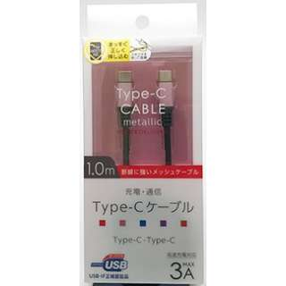 【USB-IF認証】PD対応/Type-C⇔Type-C/通信・充電ケーブル/ナイロンメッシュケーブル1m/メタルコネクタ メタルピンク BKS-CD3CAM10PK BKS-CD3CAM10PK メタルピンク [約1m]