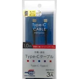【USB-IF認証】PD対応/Type-C⇔Type-C/通信・充電ケーブル/ナイロンメッシュケーブル1m/メタルコネクタ メタルブルー BKS-CD3CAM10BL BKS-CD3CAM10BL メタルブルー [約1m]