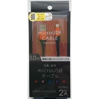 microUSB⇔USB-A/通信・充電ケーブル/ナイロンメッシュケーブル1m/メタルコネクタ メタルオレンジ BKS-UDSPAM10OR BKS-UDSPAM10OR メタルオレンジ [約1m]