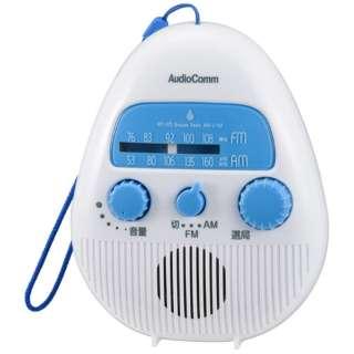 シャワーラジオ RAD-S778Z [防滴ラジオ /AM/FM /ワイドFM対応]