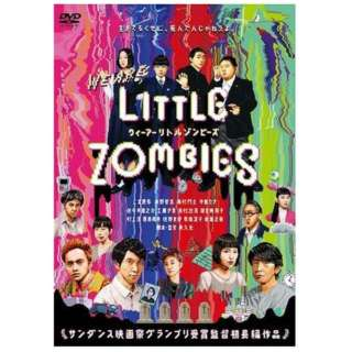 WE ARE LITTLE ZOMBIES 【DVD】