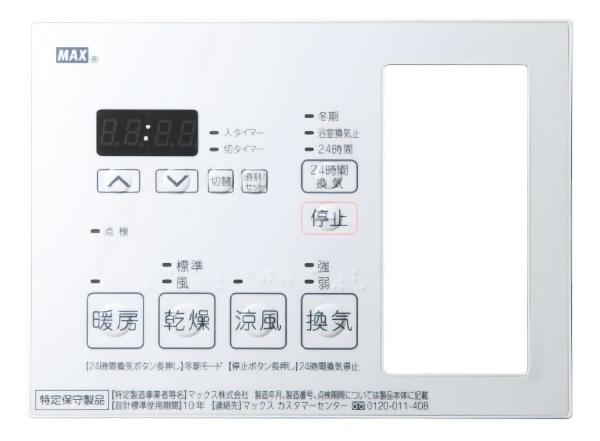 マックス BS-133HM用NLリモコンキット203室タイプ