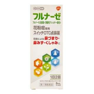【要指導医薬品】フルナーゼ点鼻薬(8ml) ★セルフメディケーション税制対象商品