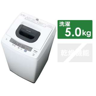 NW-50E-W 全自動洗濯機 ピュアホワイト [洗濯5.0kg /乾燥機能無 /上開き]