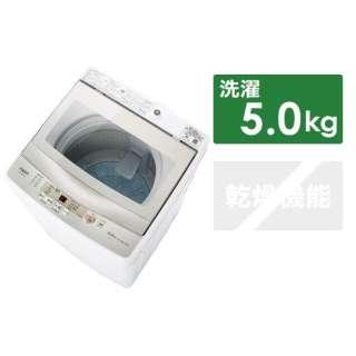 AQW-GS50H-W 全自動洗濯機 ホワイト [洗濯5.0kg /乾燥機能無 /上開き]