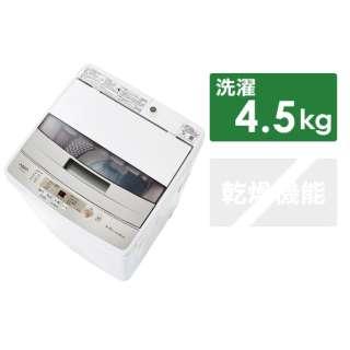 AQW-S45H-W 全自動洗濯機 ホワイト [洗濯4.5kg /乾燥機能無 /上開き]