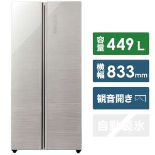 AQR-SBS45J-S 冷蔵庫 ヘアラインシルバー [2ドア /観音開きタイプ /449L] [冷凍室 183L]《基本設置料金セット》