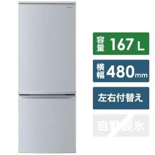 SJ-D17F-S 冷蔵庫 ボトムフリーザー冷蔵庫 シルバー系 [2ドア /右開き/左開き付け替えタイプ /167L] [冷凍室 46L]《基本設置料金セット》