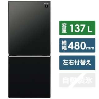 SJ-GD14F-B 冷蔵庫 プラズマクラスターボトムフリーザー冷蔵庫 ピュアブラック [2ドア /右開き/左開き付け替えタイプ /137L] [冷凍室 46L]《基本設置料金セット》