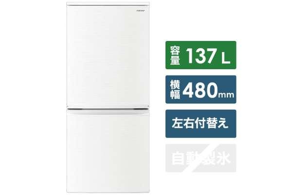 シャープ 2ドア冷蔵庫 SJ-D14F(137L)
