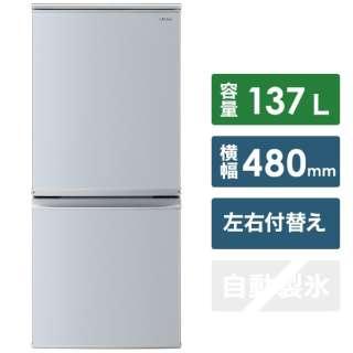 SJ-D14F-S 冷蔵庫 シルバー系 [2ドア /右開き/左開き付け替えタイプ /137L] [冷凍室 46L]《基本設置料金セット》