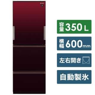 SJ-GW35F-R 冷蔵庫 プラズマクラスター冷蔵庫 グラデーションレッド [3ドア /左右開きタイプ /350L] [冷凍室 99L]《基本設置料金セット》