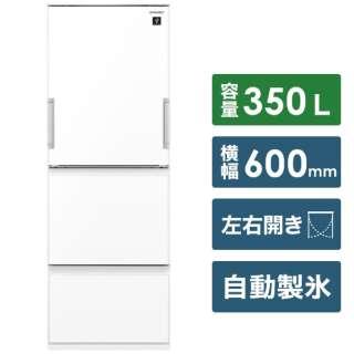 SJ-GW35F-W 冷蔵庫 プラズマクラスター冷蔵庫 ピュアホワイト [3ドア /左右開きタイプ /350L] 《基本設置料金セット》
