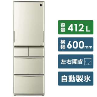 SJ-W411F-N 冷蔵庫 プラズマクラスター冷蔵庫 ゴールド系 [5ドア /左右開きタイプ /412L] 《基本設置料金セット》