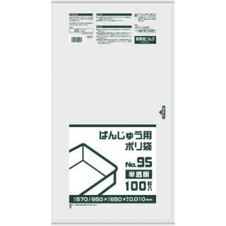 サニパック BH01 ばんじゅう用ポリ袋95号 半透明 BH01