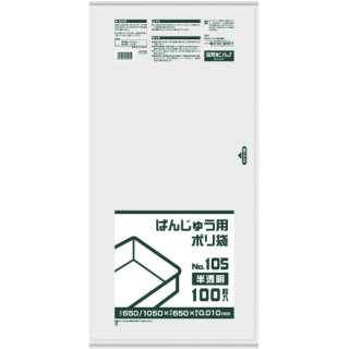 サニパック BH02 ばんじゅう用ポリ袋105号 半透明 BH02
