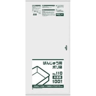 サニパック BH03 ばんじゅう用ポリ袋110号 半透明 BH03
