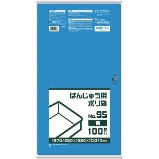 サニパック BB01 ばんじゅう用ポリ袋95号 青 BB01