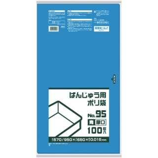 サニパック BB02 ばんじゅう用ポリ袋95号(厚口) 青 BB02