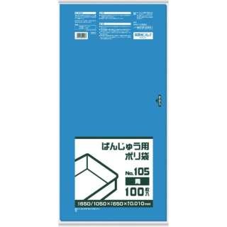 サニパック  BB03 ばんじゅう用ポリ袋105号 青 BB03