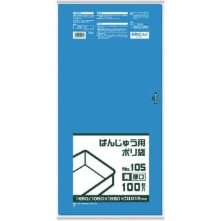 サニパック BB04 ばんじゅう用ポリ袋105号(厚口) 青 BB04