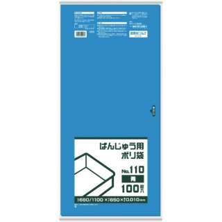 サニパック BB05 ばんじゅう用ポリ袋110号 青 BB05
