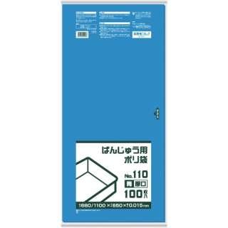 サニパック BB06 ばんじゅう用ポリ袋110号(厚口) 青 BB06