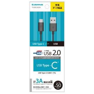 USB2.0 Type-C/USBケーブル 50cm ブラック TH30CA05K