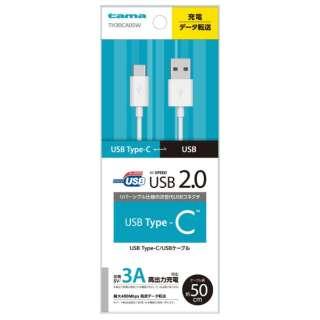 USB2.0 Type-C/USBケーブル 50cm ホワイト TH30CA05W