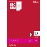 BIC SIMウェルカムパックデータ専用マルチSIM ドコモ対応SIMカード [マルチSIM]