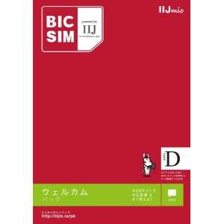 BIC SIMウェルカムパックマルチSIMデータ専用(SMS) ドコモ対応SIMカード [マルチSIM]